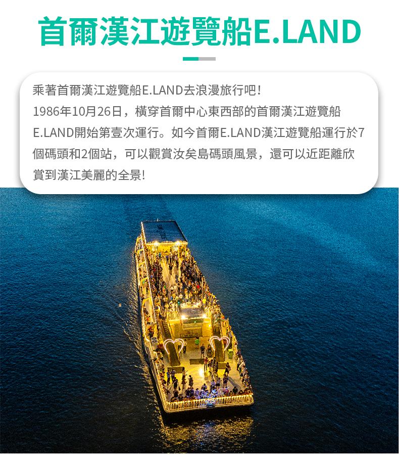 首爾漢江遊覽船E.LAND(不含自助餐)-詳情頁繁體_01.jpg