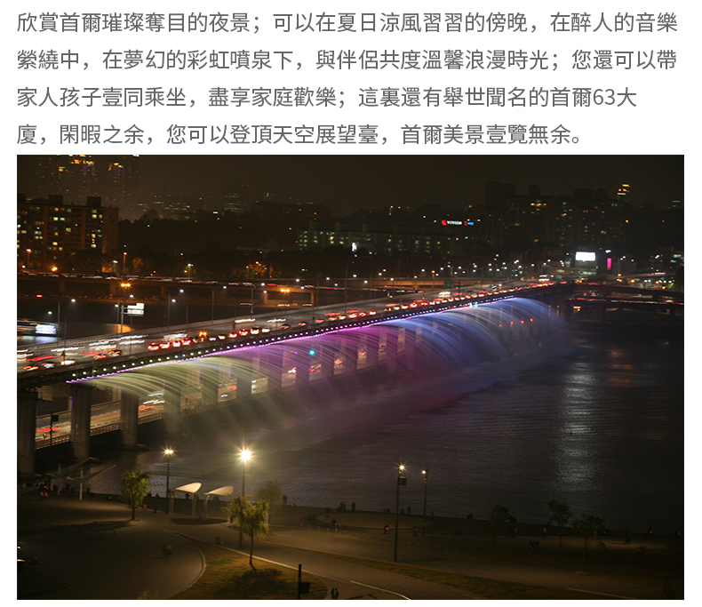 首爾漢江遊覽船E.LAND(不含自助餐)-詳情頁繁體_06.jpg