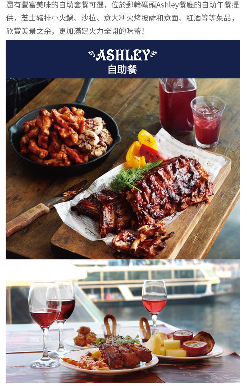 首爾漢江遊覽船E.LAND(不含自助餐)-詳情頁繁體_10.jpg