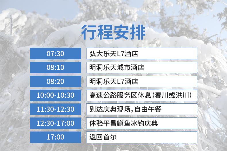 江原道平昌鳟鱼冰钓庆典一日游-详情页_02.jpg