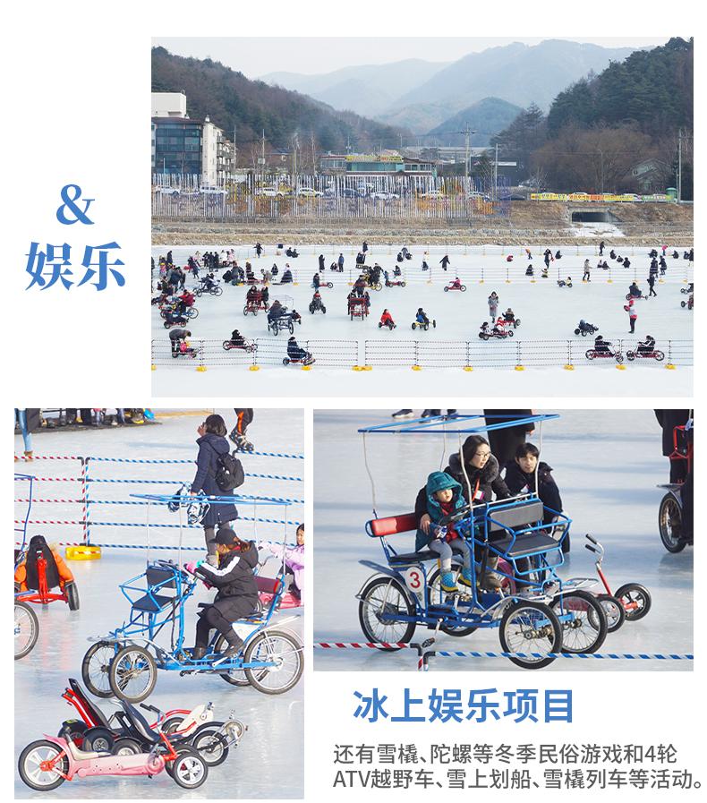 江原道平昌鳟鱼冰钓庆典一日游-详情页_04.jpg