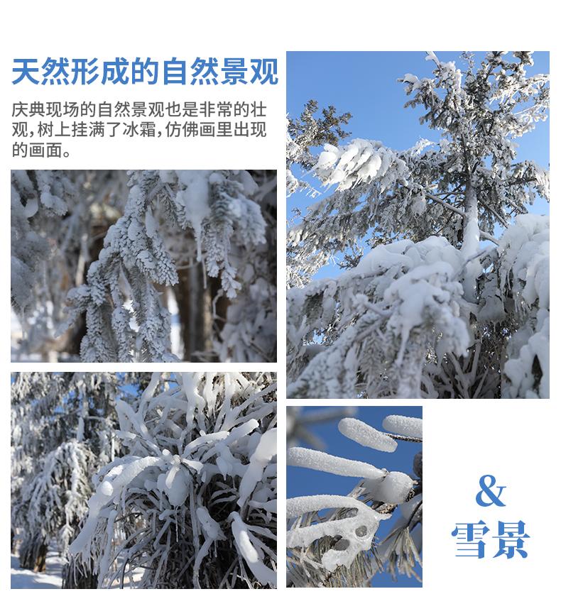 江原道平昌鳟鱼冰钓庆典一日游-详情页_05.jpg