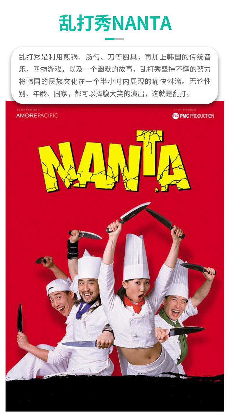 【明洞】乱打秀NANTA-详情页_01.jpg