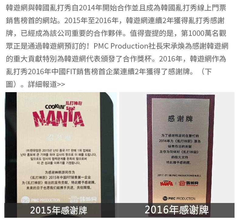 【明洞】亂打秀NANTA-詳情頁繁體_11.jpg