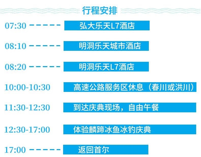 江原道麟蹄冰鱼冰钓庆典一日游_06.jpg