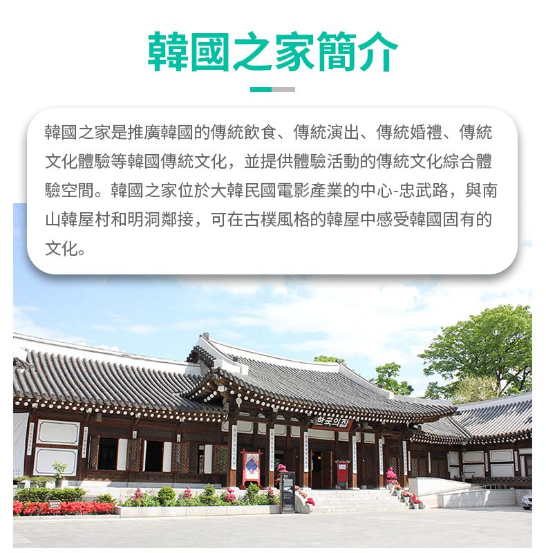 韓國之家-詳情頁繁體_01.jpg
