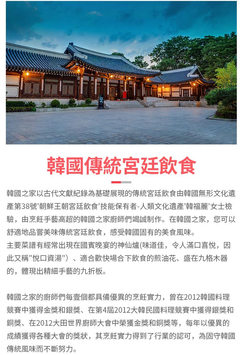 韓國之家-詳情頁繁體_02.jpg