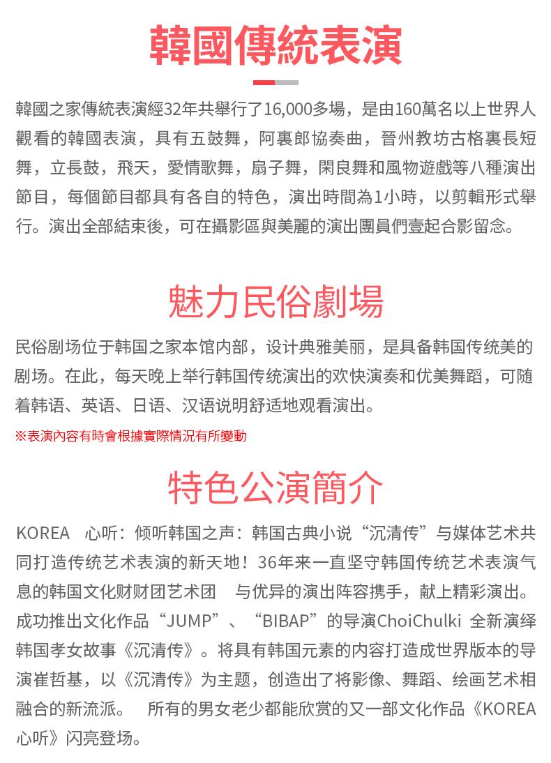 韓國之家-詳情頁繁體_06.jpg
