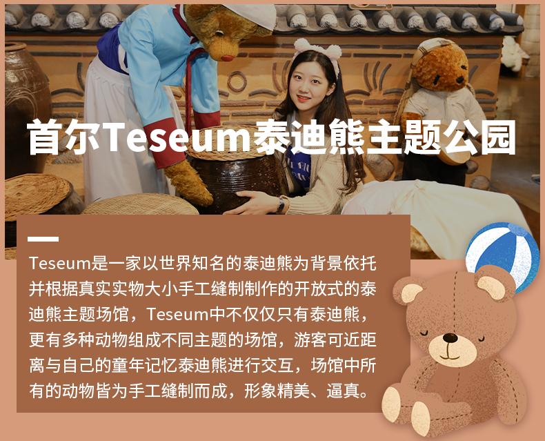 首尔钟路Teseum泰迪熊主题公园_02.jpg