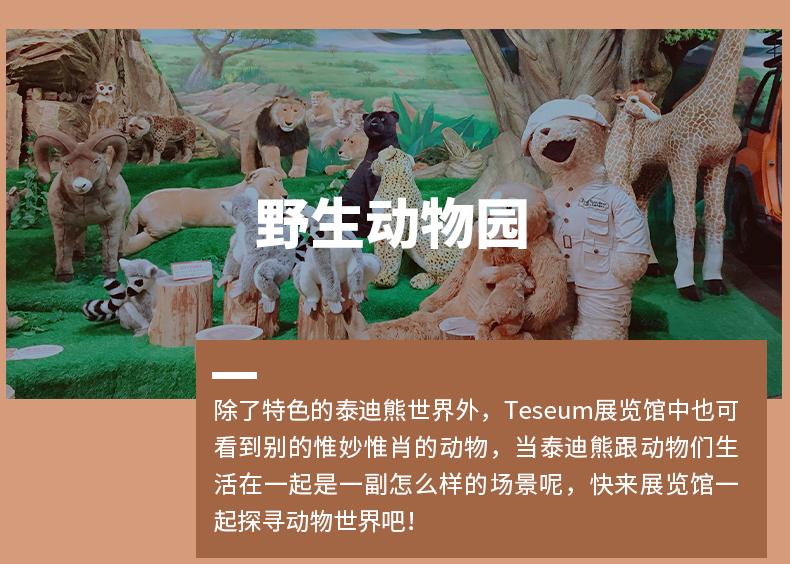 首尔钟路Teseum泰迪熊主题公园_05.jpg