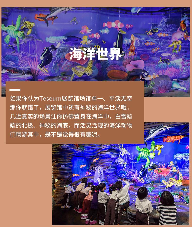 首尔钟路Teseum泰迪熊主题公园_09.jpg