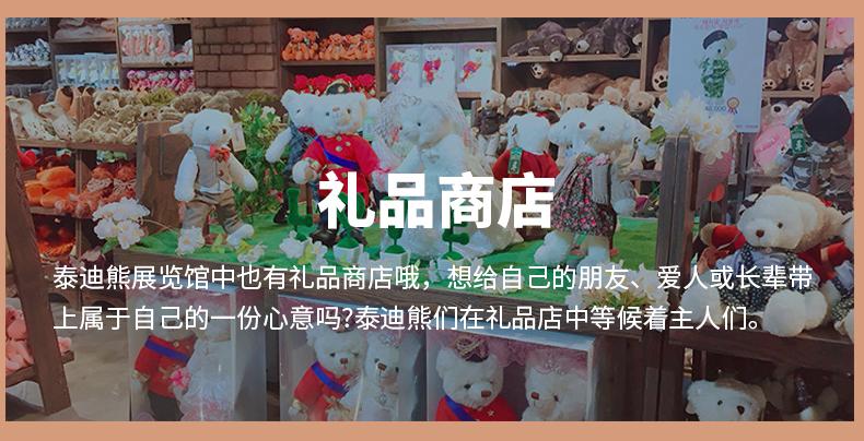 首尔钟路Teseum泰迪熊主题公园_12.jpg