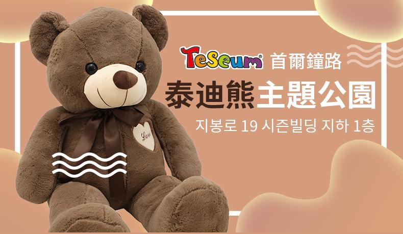 首爾鍾路Teseum泰迪熊主題公園繁體_01.jpg