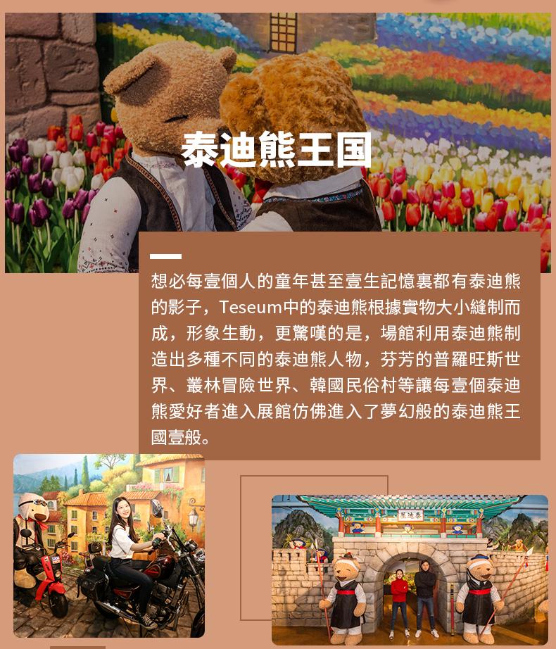 首爾鍾路Teseum泰迪熊主題公園繁體_03.jpg