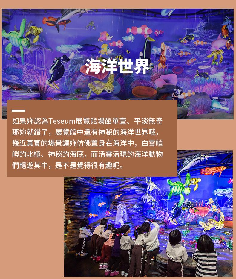 首爾鍾路Teseum泰迪熊主題公園繁體_09.jpg