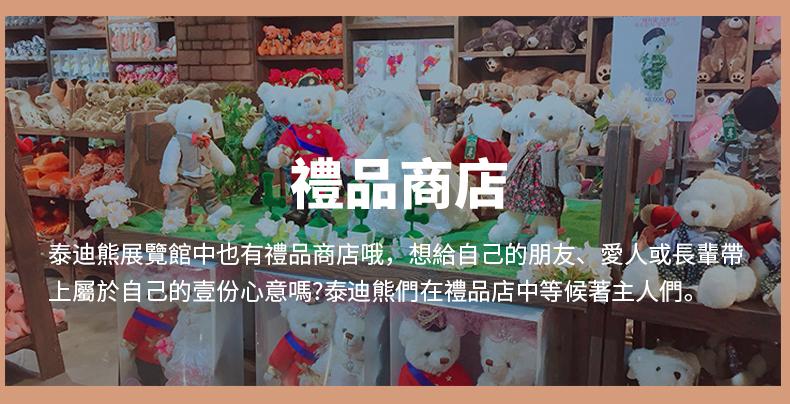 首爾鍾路Teseum泰迪熊主題公園繁體_12.jpg