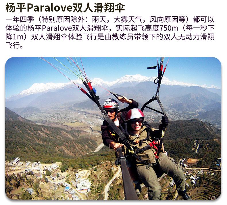 京畿道杨平Paralove滑翔伞-详情页_02.jpg