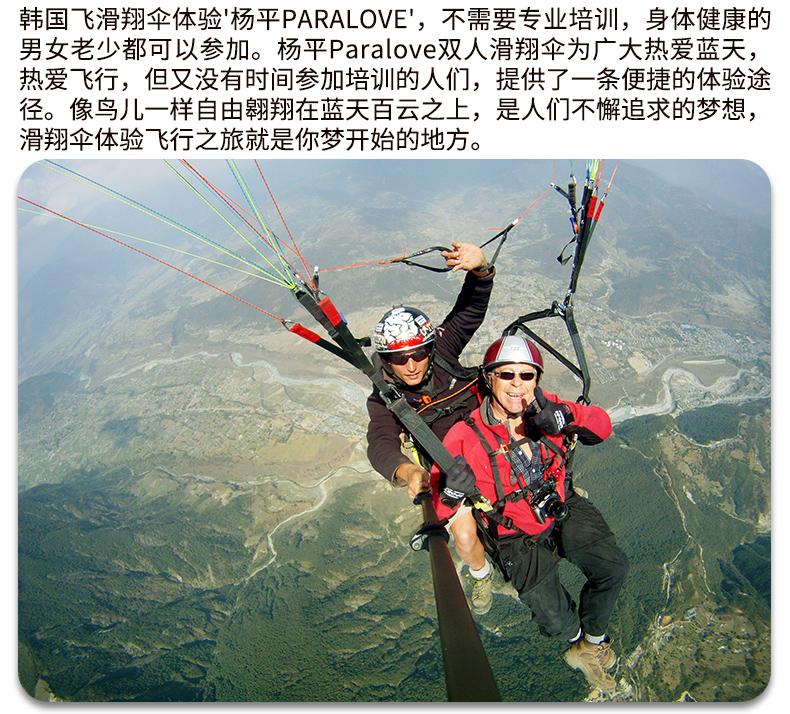 京畿道杨平Paralove滑翔伞-详情页_04.jpg