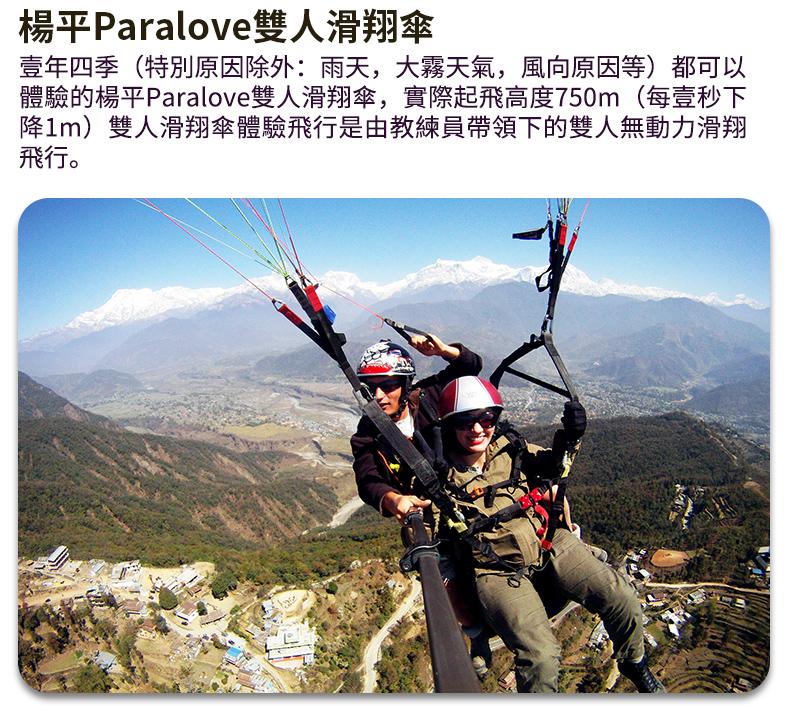 京畿道楊平Paralove滑翔傘-詳情頁繁體_02.jpg