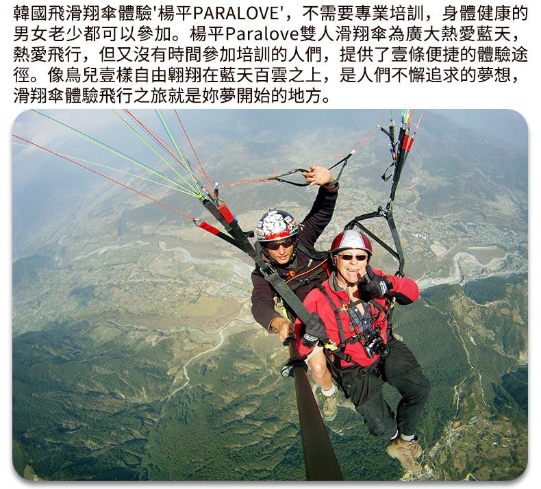 京畿道楊平Paralove滑翔傘-詳情頁繁體_04.jpg