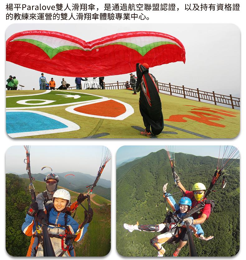 京畿道楊平Paralove滑翔傘-詳情頁繁體_06.jpg