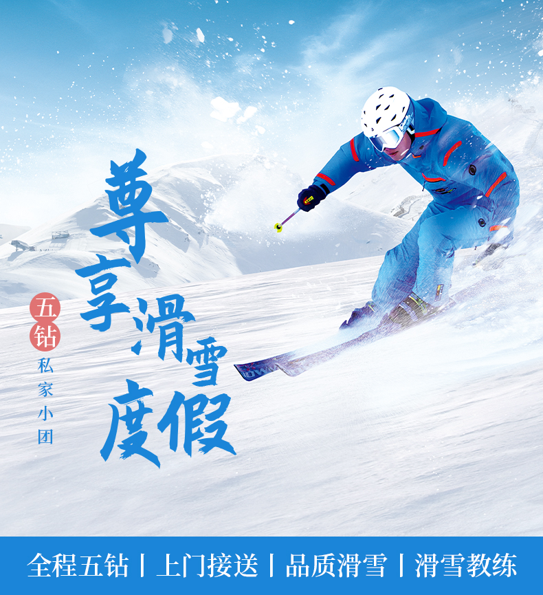 1115-伊利希安滑雪包车游-详情页_01.jpg