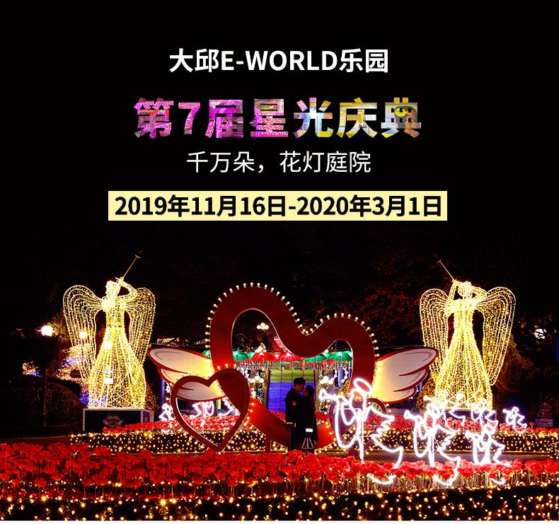 大邱E-WORLD乐园-星光庆典-详情页_01.jpg