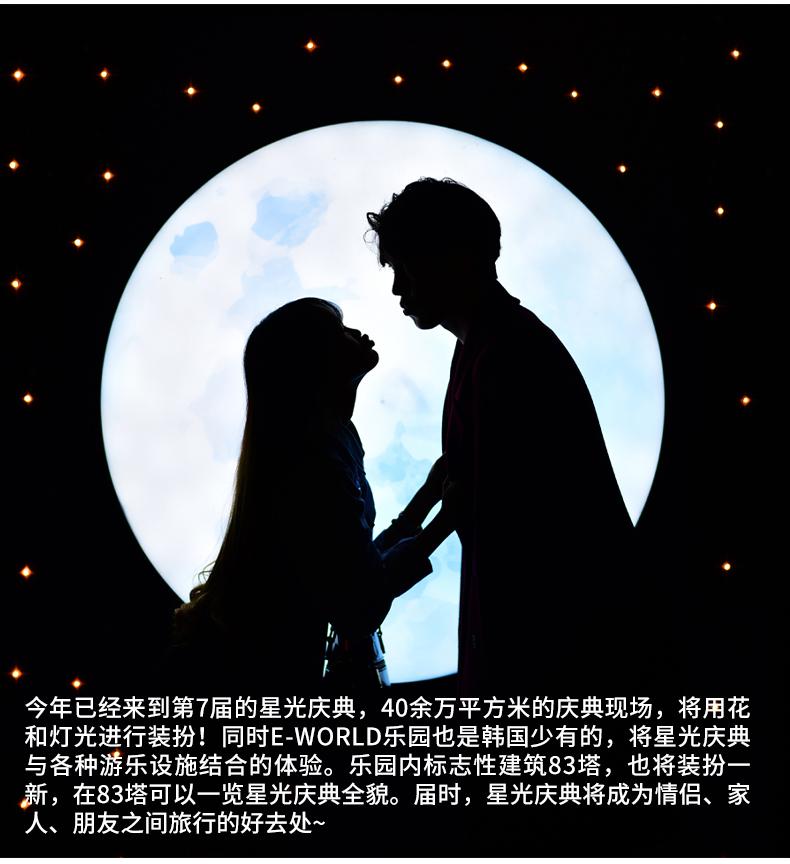 大邱E-WORLD乐园-星光庆典-详情页_04.jpg
