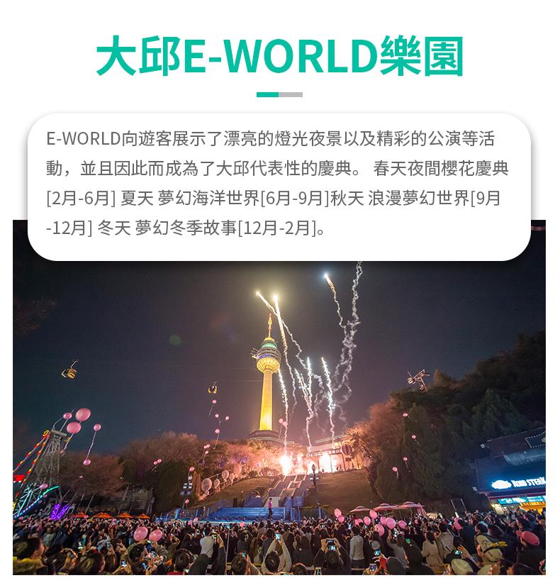 大邱E-WORLD樂園門票-詳情頁繁體_01.jpg
