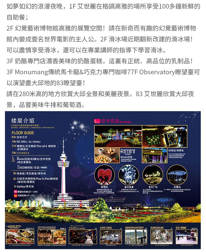 大邱E-WORLD樂園門票-詳情頁繁體_08.jpg