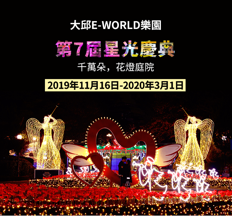 大邱E-WORLD樂園-星光慶典-詳情頁繁體_01.jpg