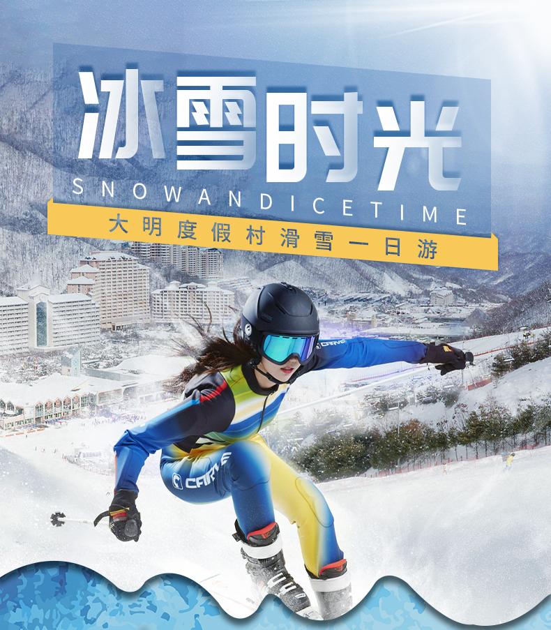 大明度假村滑雪一日游-新详情页_01.jpg