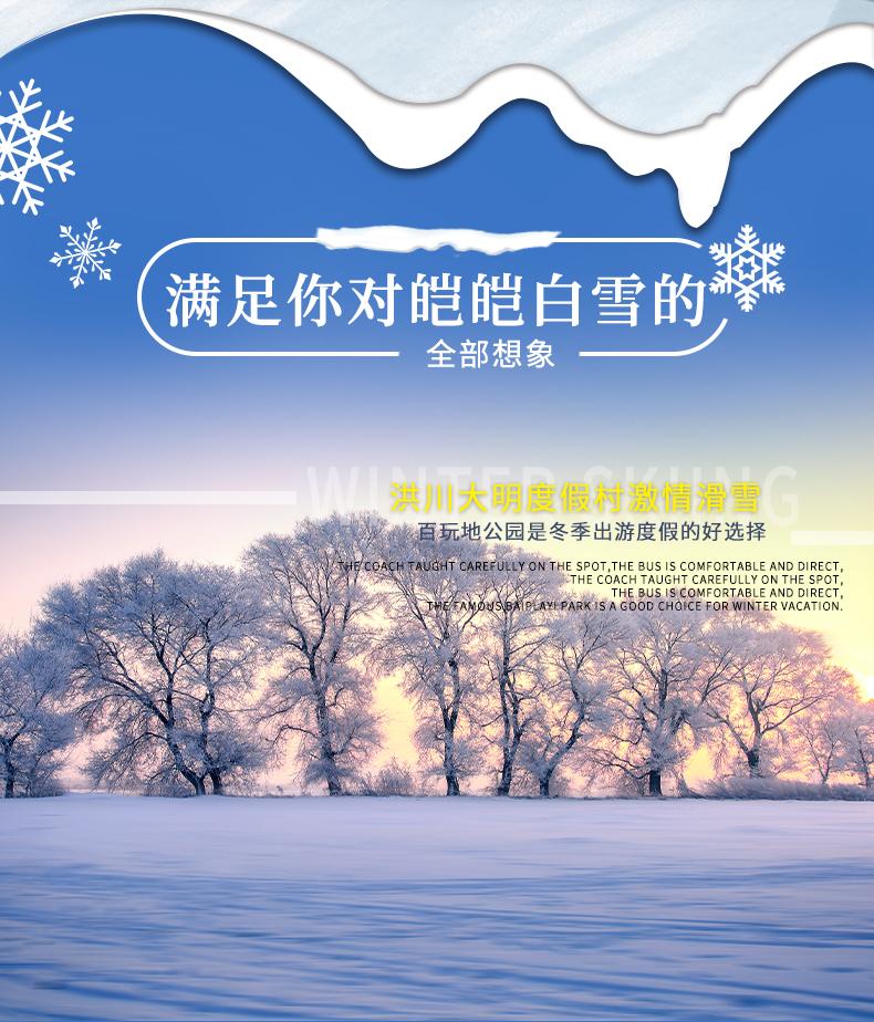 大明度假村滑雪一日游-新详情页_09.jpg