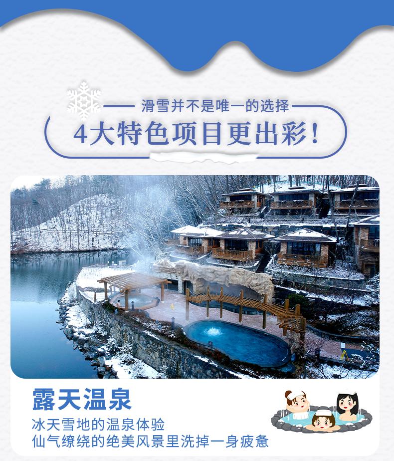 大明度假村滑雪一日游-新详情页_12.jpg