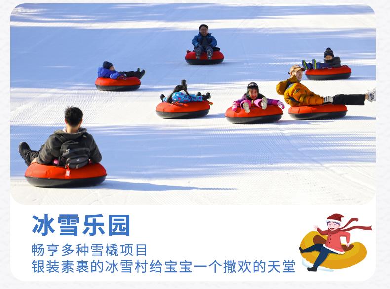 大明度假村滑雪一日游-新详情页_15.jpg