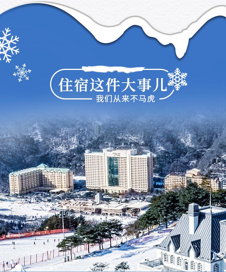 大明度假村滑雪一日游-新详情页_16.jpg