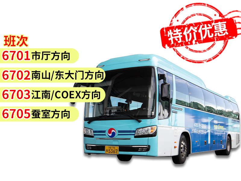 大韩航空KAL机场巴士票_仁川机场大巴票预订-韩游网