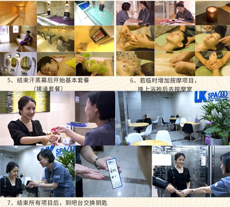 首尔LK-SPA套餐-详情页_13.jpg