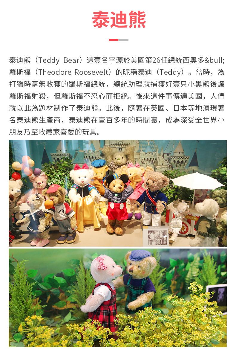 泰迪熊繁體_02.jpg