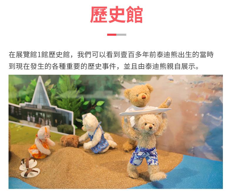 泰迪熊繁體_05.jpg