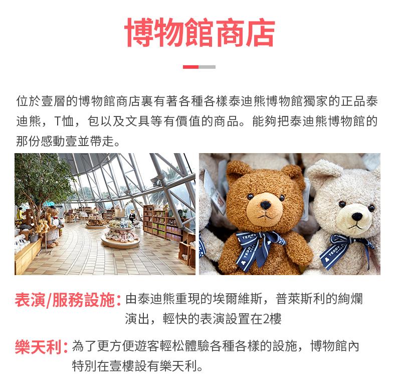 泰迪熊繁體_10.jpg