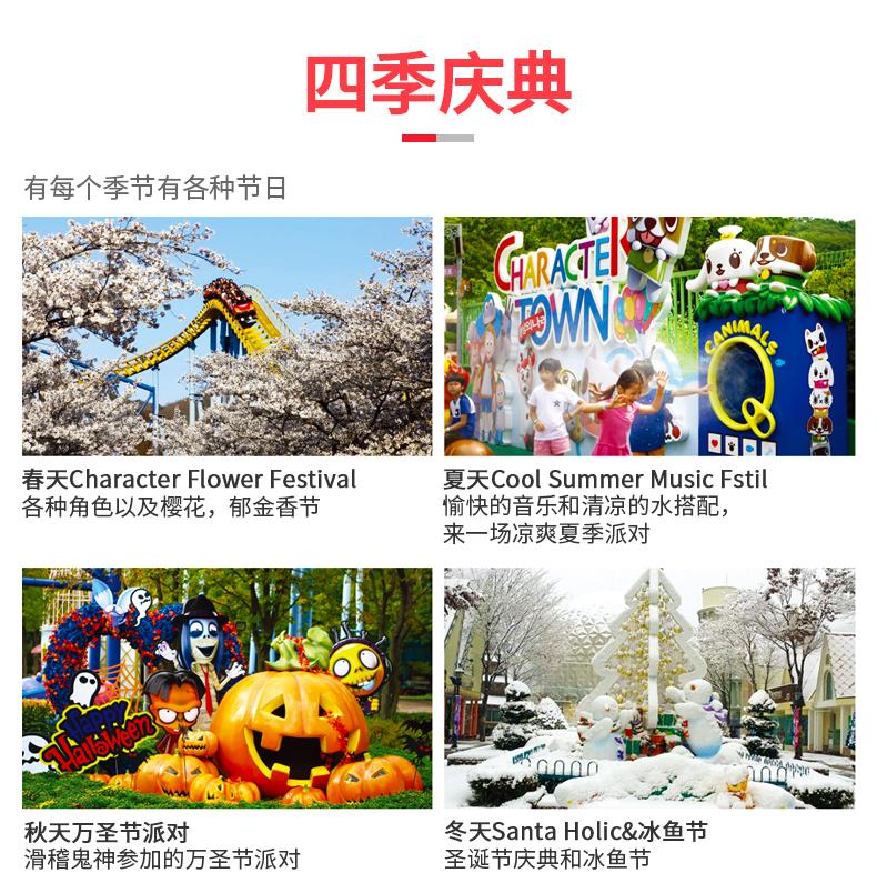 首尔乐园(首尔大公园)-详情页_02.jpg