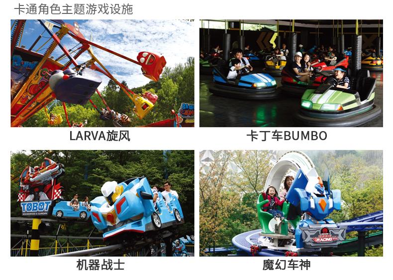 首尔乐园(首尔大公园)-详情页_05.jpg