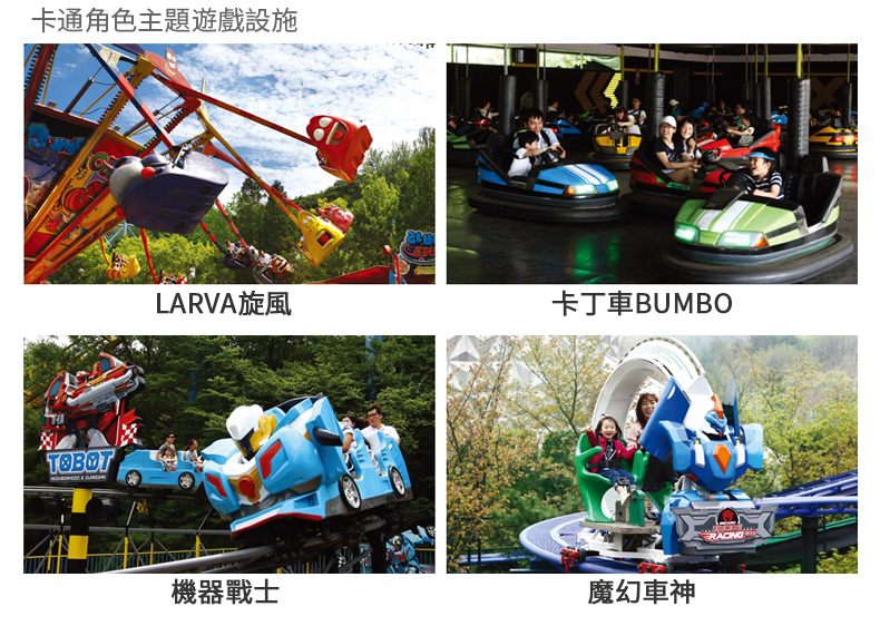 首爾樂園(首爾大公園)-詳情頁繁體_05.jpg