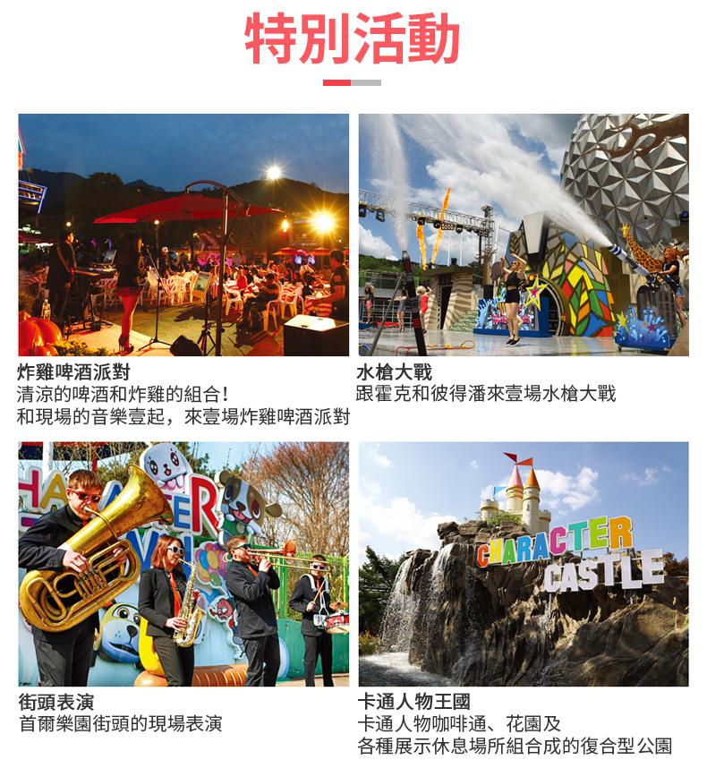 首爾樂園(首爾大公園)-詳情頁繁體_07.jpg