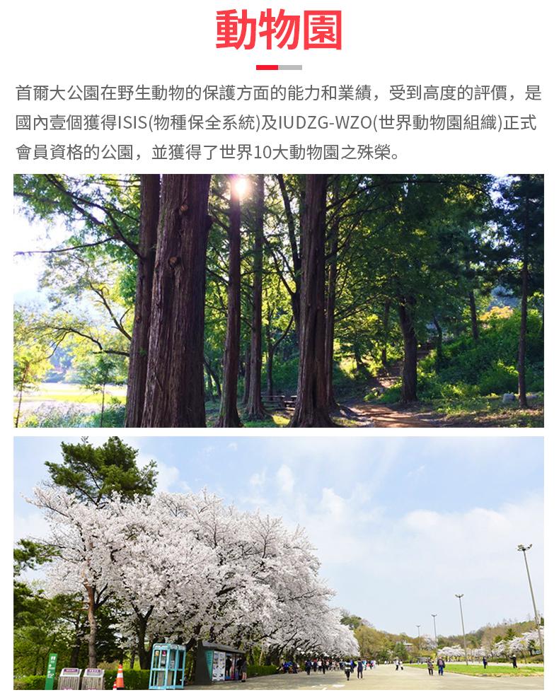 首爾樂園(首爾大公園)-詳情頁繁體_09.jpg