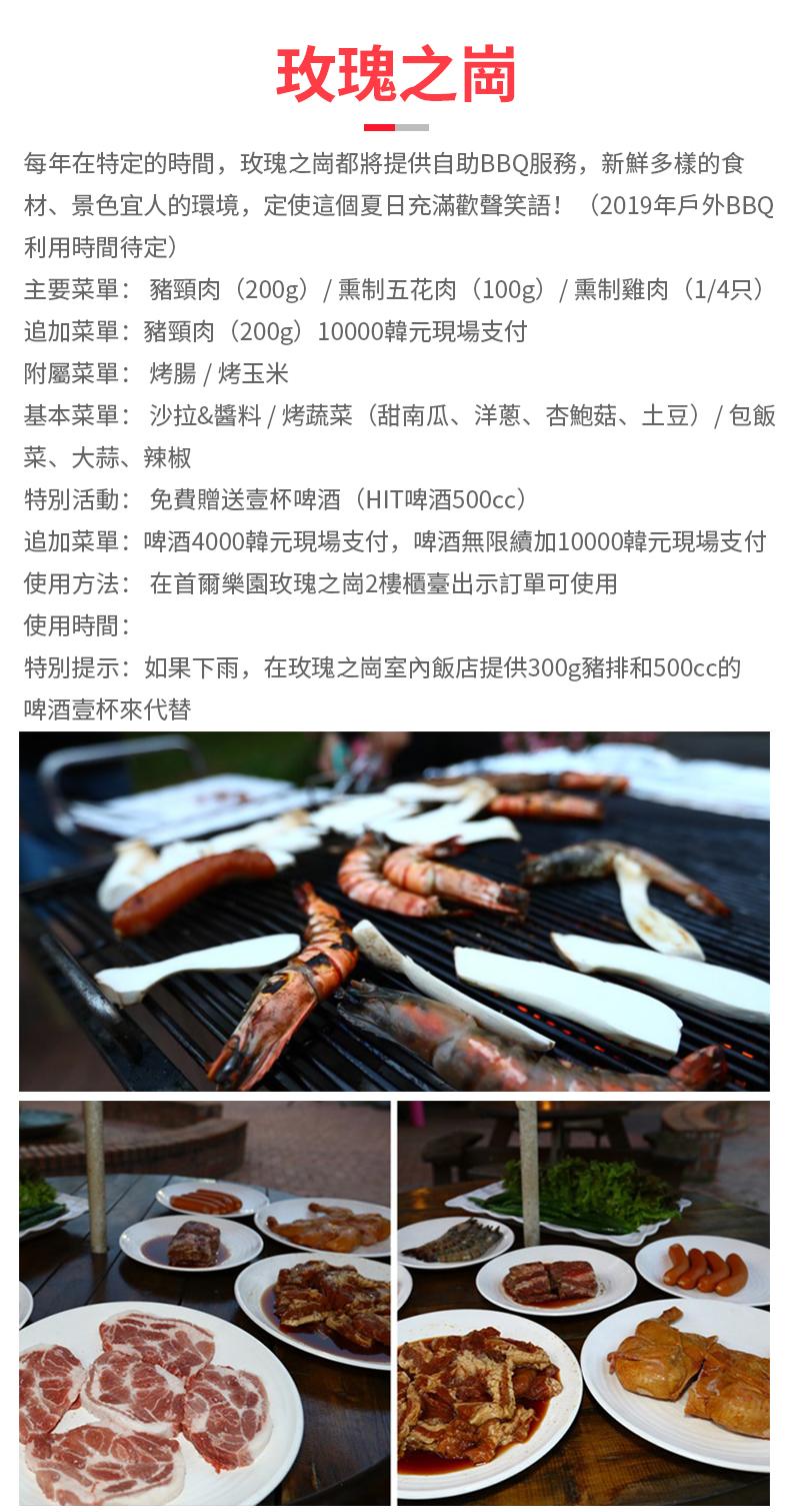 首爾樂園(首爾大公園)-詳情頁繁體_14.jpg