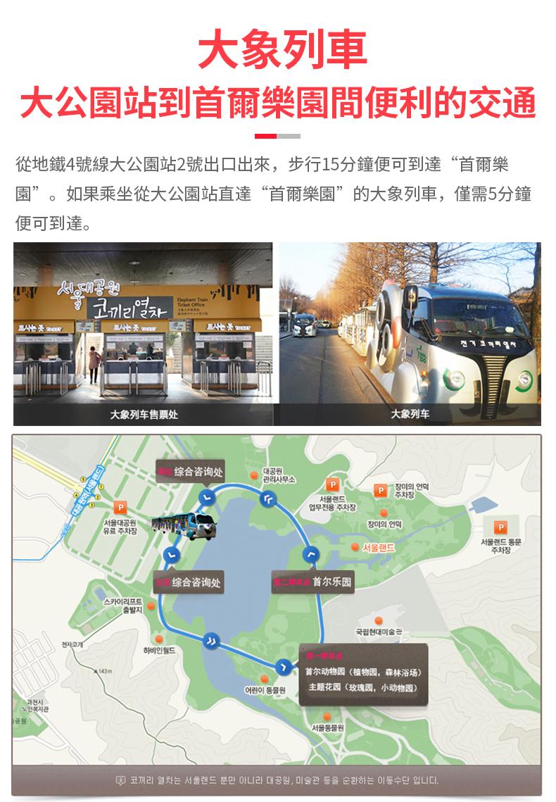 首爾樂園(首爾大公園)-詳情頁繁體_16.jpg