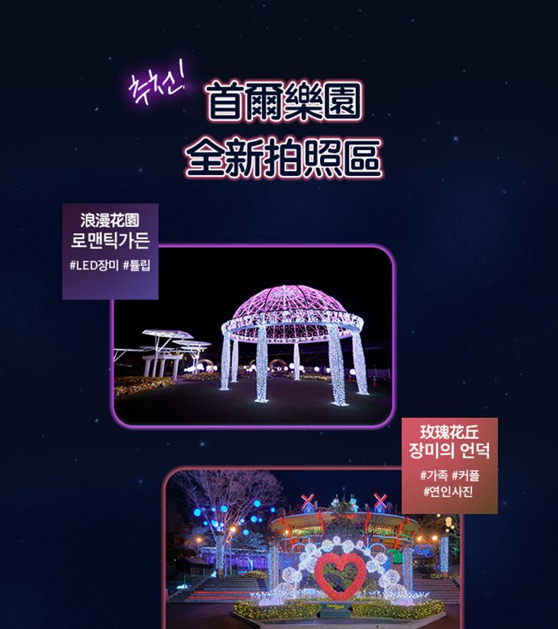 首爾樂園(首爾大公園)-詳情頁繁體_22.jpg