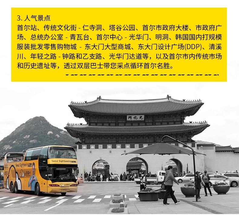 首尔黄色气球观光巴士-详情页_07.jpg